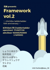 Framework vol.2
