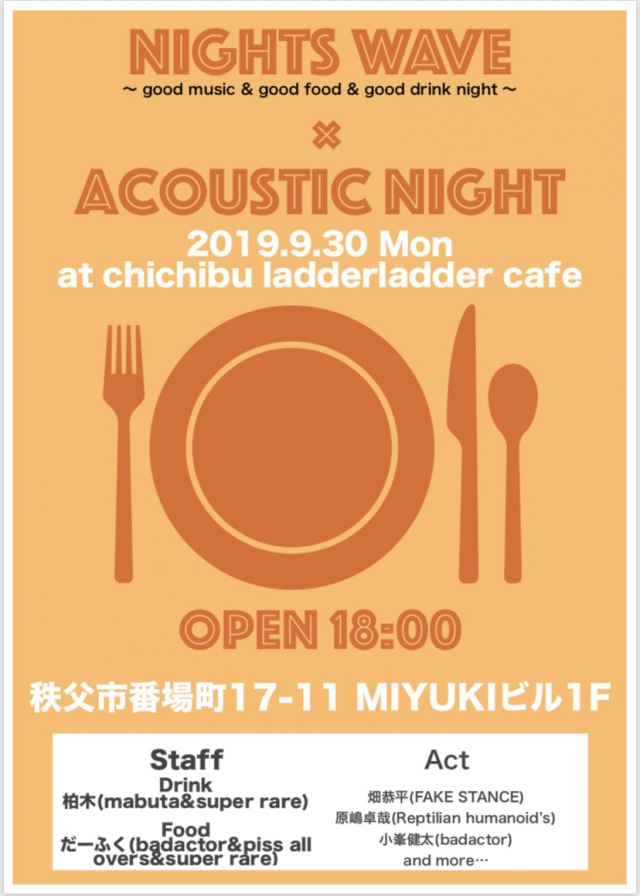 NIGHTS WAVE × ACOUSTIC NIGHT