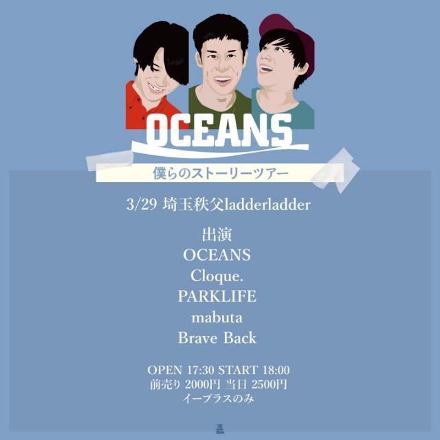 """OCEANS """"僕らのストーリーツアー"""""""